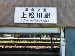 温泉…の前に途中の上松川駅で降ります。