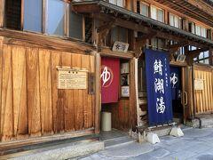 すぐ近くにあった鯖湖湯。 平成5年の改修前までは日本最古の木造共同浴場だったそうです。 うーん、もうちょっと湯めぐりしたい気もするけどまた今度にしよう。 (暑いし…)