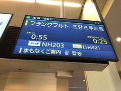 さて、そろそろ搭乗の時刻です。