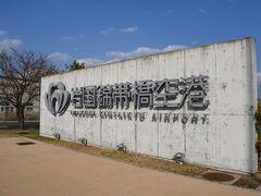 駅に戻るには時間があったので、岩国錦帯橋空港まで来てみました。  ただ、飛行機がまったくいない時間帯だったので、空港内を少し見学して駅に戻りました。