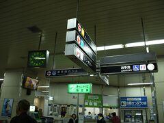 新岩国駅へ戻ってきました。  ここから、こだま・さくら・のぞみと乗り継いで名古屋へ向かいます。  駅舎内の時間が昭和のまま止まっています。