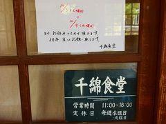 しっかし、入口に何やら貼り紙が・・・  10月5日~9日までお休みらしい。