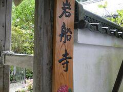 せっかくここまで来たんだからと、予定を変えて車で数分の所にある岩船寺を訪ねることに。 ここも「関西花の寺」でした(第15番)。看板にあるとおりアジサイが有名。 今日は17→16→15と3ヵ所巡ったわけだ。