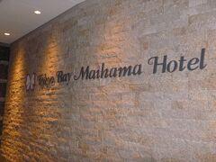 早朝からディズニーリゾートに向けてワクワクしながら車を走らせるのもいいのですが、今回は前日泊でゆったりと楽しむことにしました。 ホテルは、東京ベイ舞浜ホテル。