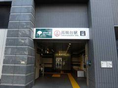 都営地下鉄・高輪台駅から行きました.