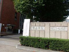 明治学院大学正門.入らせてもらいます.  1863年創設のジェ―ムス・カーティス・ヘボン博士(日本語のヘボン式ローマ字表記の考案者)の英学塾「ヘボン塾」から始まった.
