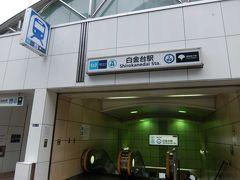 白金台駅(メトロと都営地下鉄)から帰りました.  おしまいです.お付き合いいただき有難うございました.