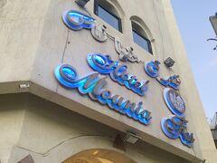 19時過ぎにフェズのホテル「Al Mounia」に到着。