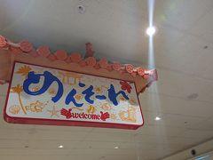 那覇空港に着きました。