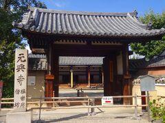そして、目的の古寺にやってきます。  ならまちの中に威厳たっぷりに佇む元興寺です。  というよりも、ならまちはこの世界遺産元興寺(がんごうじ)の旧境内を中心とした地域一体のことを指すわけで、元興寺あってのならまちというわけです。