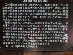 酒船石に行くには県立万葉文化館に車を停めるのが便利です。  この日は文化館は閉館でしたが車を停めて山道を歩きます。  そこにはこんな看板が。