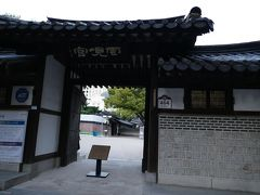 雲峴宮(ウンヒョングン)。