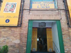 《El Postigo エル・ポスティーゴ》  エル・ポスティーゴは、アンダルシア地方を拠点とする若い職人たちの作品を販売しており、ほかのみやげ物屋にはないようなユニークな商品も見つかると地球の歩き方に書いてあった。