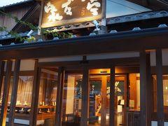 夕食は悩みに悩んで今回は泉石亭へ。  桜井甘精堂の和食屋さんです。  中庭が素敵なの♪