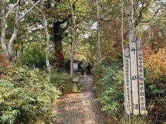 今回の第一目的地の、神仙沼入口に到着しました。雨の中ですが、ハイキングで凸します。