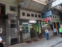 (朝食)「彌敦粥麺家」