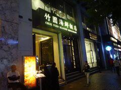 最後に奮発して海鮮料理店「竹園海鮮飯店」で夕食を戴きました。(地球の歩き方に書いてあります。)