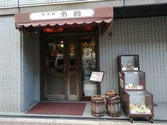 新大阪駅を出て、南へ。 西中島南方駅へ向かう方向に、純喫茶がいくつかある。  まずはこちら、男爵。 名前からして、いかにも純喫茶! 侯爵、伯爵、男爵… 純喫茶に限らず、昭和のネーミングに多いな(公爵は見かけない?)。  こちらの喫茶店、夕方17時頃にはお店が終い方向になる。 日曜祝日はお休みで、土曜日は13時半まで。 ということで、頑張って、朝に行ってみた。