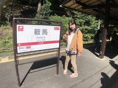 11:50  一駅ですが、鞍馬駅に着きました。