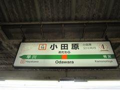 JR東海道線で小田原駅に到着しました。
