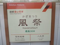 小田原駅から箱根登山鉄道で2駅、風祭駅に到着しました。