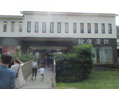 風祭駅の改札を出ると、目の前に鈴廣蒲鉾の文字が書かれた建物が。これが「かまぼこの里」なのだな。