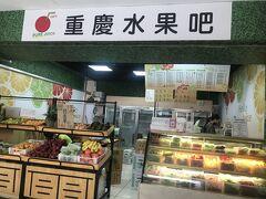 ホテルに戻るまでスイカジュースをお供に行動しました。 スイカジュース良かった!  重慶水果吧  https://goo.gl/maps/Xhwejq3T4vHPzPQ17