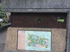 二二八和平公園の北西にはほどなく到着。  二二八和平公園  https://goo.gl/maps/NqQcdxfpZ9Wsw9XU7