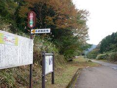 途中に山中信号所跡が。