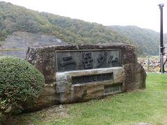 二居(ふたい)ダムは、新潟県南魚沼郡湯沢町、信濃川水系清津川に建設されたダムです。