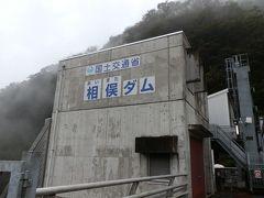 1947年(昭和22年)カスリーン台風が上陸。関東の被害は甚大でした。国は利根川改修改定計画において利根川水系にダム建設を計画します。群馬県は赤谷川の治水と発電を目的とする赤谷川総合開発事業のもと相俣ダムを建設しました。その後、相俣ダムは国に移管され、藤原ダムに続き1959年(昭和34年)に完成します。