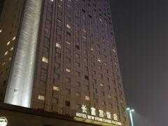 東直門から建国門まで地鉄で移動 ホテルニューオータニ長富宮飯店。 またお世話になります~。  相方の中国語テキストでもここに泊まるらしい。 私のテキストは北京飯店だった。。。時代かw?