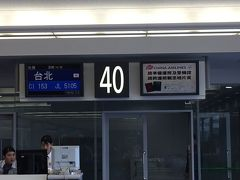 関空14時発桃園16時着の CI153便