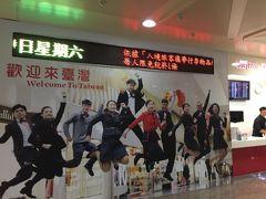 台湾に来たぁ! イエ~イ♪
