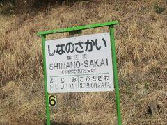 12:02 松本から1時間22分。 信濃境に停車。 長野山梨県境の駅で、次の小淵沢は山梨県になります。
