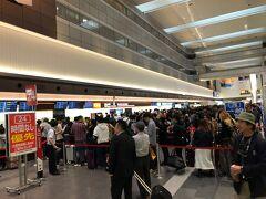 初日は羽田から鹿児島空港までの移動になります。午後の便で向かいます。  22日「即位礼正殿の儀」を控えて、空港での検査が厳しくなっていました。手荷物を預けるための長打の列ができていました。