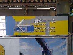 江ノ島へのアクセスと言えば江ノ電ですが、私が好きなのはやっぱりこれ。湘南モノレール。