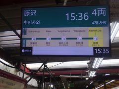 お買いものの後は、大好きなカフェへ! 由比ヶ浜駅に向かいます(^^)