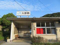 入野駅、無人駅。山陽線の西条から三原方面に三つ目の駅です。ここから篁山の頂上、竹林寺まで70分歩きます。