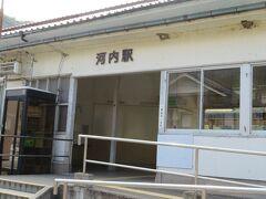河内駅、ここも無人駅。先ほど下車した入野駅から三原方面に一つ目の駅です。
