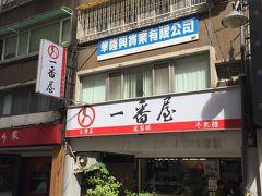 リージェント台北まで戻ってきました  リージェント台北のすぐそばのお茶屋さん 一番屋に入ってみます
