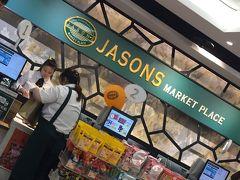 予約時間の5:30までは もう少し時間があるので 台北101内のJASONS MARKET PLACEで お買い物