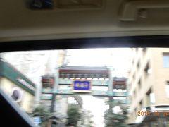 ボケていますが、中華街の横を通りました。