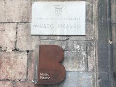 必見のピカソ美術館です。旧市街地にあります。