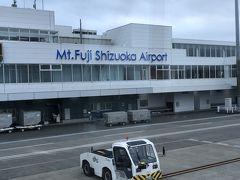 そんなこんなであっという間に、富士山静岡空港に到着!  丘珠空港よりはるかに大きい空港です。 一応国際線もありますからね。 昨年行った時は、ターミナルの中大改修していたので、帰りにどんなふうになっているか見るのが楽しみ。