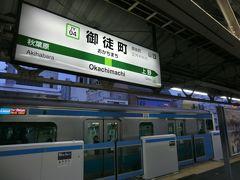 6:29 次に乗る京成電鉄は、上野又は日暮里が乗り換え駅なんですが、鶴見→上野は480円するので、御徒町で下車します。 鶴見→御徒町だと、390円なんです。