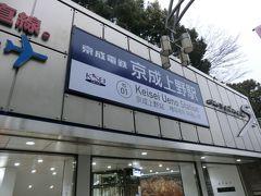 6:34 御徒町駅から5分ほどで、京成上野駅に着きました。