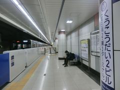 8:07 京成上野から1時間21分。 成田空港第2ビル駅に着きました。
