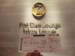 8:51 入るぜ、First Cluss Lounge! ‥と、言いたいですが、私に入場資格があるのは、Sakura Loungeの方です。  では、入りましょう。