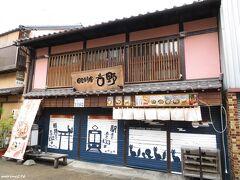 豊川稲荷表参道の店  シャッターにもきつねが描かれています。 この店には20種類ほどのいなり寿司があるそうです。